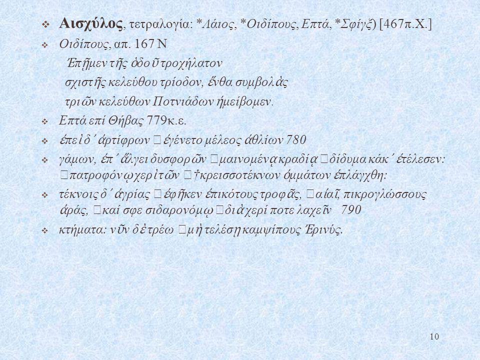 Αισχύλος, τετραλογία: *Λάιος, *Οιδίπους, Επτά, *Σφίγξ) [467π.Χ.]